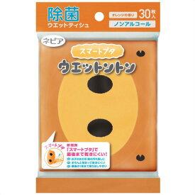 【王子ネピア】ウエットントン 除菌ウエットティシュポケット ノンアルコール オレンジの香り 30枚入
