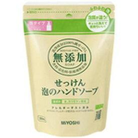 《MIYOSHI》無添加せっけん 泡のハンドソープ 詰め替え用 220ml