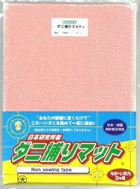 【日革研究所】 ダニ捕りマット 大 1枚