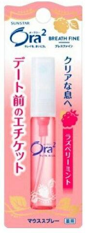 【サンスター】Ora2(オーラツー)ブレスファイン マウススプレー[ラズベリーミント](6ml)《医薬部外品》