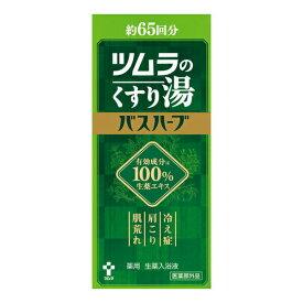 ツムラのくすり湯 バスハーブ 650mL(約65回分) 医薬部外品 薬用 生薬入浴液 入浴剤