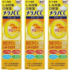 【まとめ買い3本】ロート製薬 メラノCC 薬用しみ対策保湿クリーム 23g【医薬部外品】
