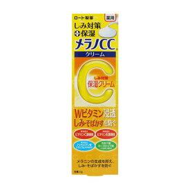ロート製薬 メラノCC 薬用しみ対策保湿クリーム 23g【医薬部外品】
