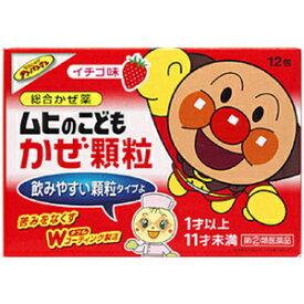 ムヒのこどもかぜ顆粒(イチゴ味) 12包【池田模範堂】【指定第(2)類医薬品】
