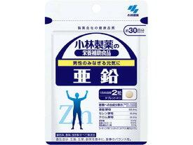 小林製薬の栄養補助食品 亜鉛 60粒 メール便対応商品 代引不可
