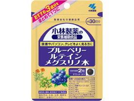 【メール便対応商品】 小林製薬の栄養補助食品 ブルーベリールテインメグスリノ木 60粒 【代引不可】