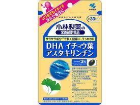 【メール便対応商品】 小林 DHA イチョウ葉 アスタキサンチン 90粒 【代引不可】