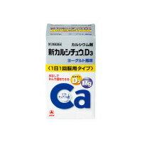 【第2類医薬品】 新カルシチュウD3 50錠