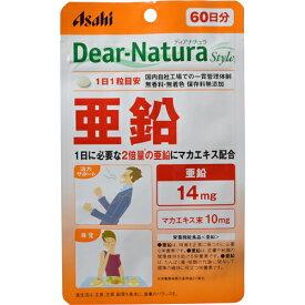 【メール便対応商品】 ディアナチュラスタイル 亜鉛 60日分 【代引不可】