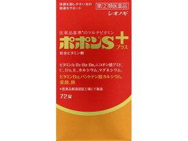 【指定第2類医薬品】 ポポンSプラス 72錠