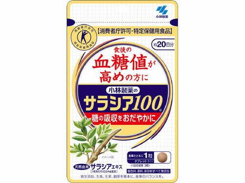【メール便対応商品】 サラシア 100 20日分 60粒 【代引不可】