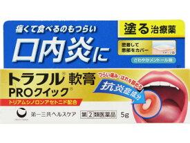 【指定第2類医薬品】 トラフル軟膏PROクィック 5g