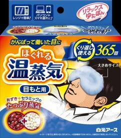 リラックスゆたぽん 目もと用ほぐれる温蒸気forMEN 1個