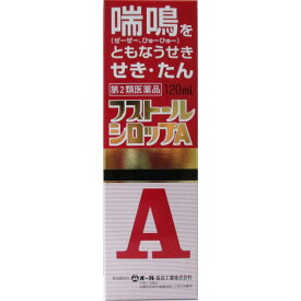 【第2類医薬品】 フストールシロップA 120ml