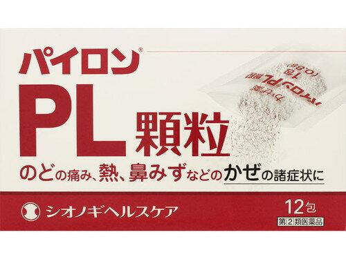 【メール便対応商品】 【指定第2類医薬品】 パイロンPL顆粒 12包 【代引不可】