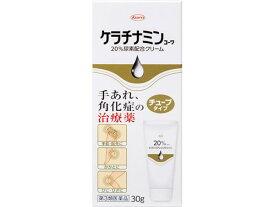 【第3類医薬品】 ケラチナミンコーワ20%尿素配合クリーム 30g
