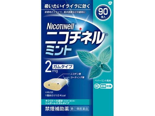 【指定第2類医薬品】 ニコチネル ミント 90個