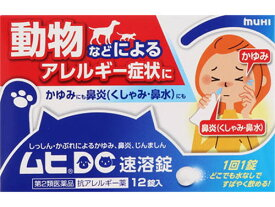 【メール便対応商品】 【第2類医薬品】 ムヒDC 12錠 【代引不可】