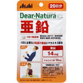 【メール便対応商品】 ディアナチュラスタイル 亜鉛 20日分 20粒 【代引不可】