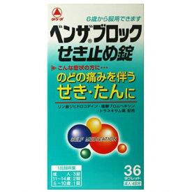 【指定第2類医薬品】 ベンザブロックせき止め錠 36錠