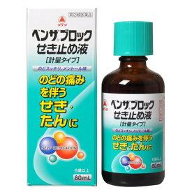 【指定第2類医薬品】 ベンザブロックせき止め液 80ml
