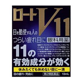 【第2類医薬品】 ロートV11 13ml