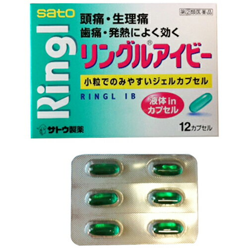 【第2類医薬品】 リングルアイビー 12カプセル