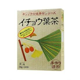 本草のイチョウ葉茶 10g×24包