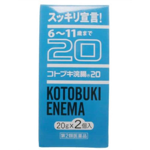 【第2類医薬品】 コトブキ浣腸 20g×2個入
