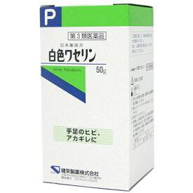 【第3類医薬品】 白色ワセリン 50g