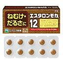 【第3類医薬品】 エスタロンモカ12 20錠 ランキングお取り寄せ