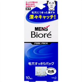 【メール便対応商品】 メンズビオレ 毛穴すっきりパック 10枚入 【代引不可】