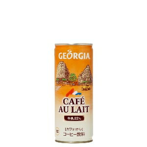 [送料無料][ケース販売]ジョージアカフェ・オ・レ250g缶 ×30※[メーカー直送]のため同梱、代引き・NP決済、ラッピングは不可となります。