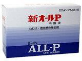 【第3類医薬品】【J】眠気とだるさに新オールP30本(2アンプル×15)【ドラッグピュア楽天市場店】【RCP】