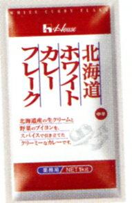 ハウス食品株式会社北海道ホワイトカレーフレーク 1kg×10入(発送までに7〜10日かかります・ご注文後のキャンセルは出来ません)【ドラッグピュア楽天市場店】【RCP】