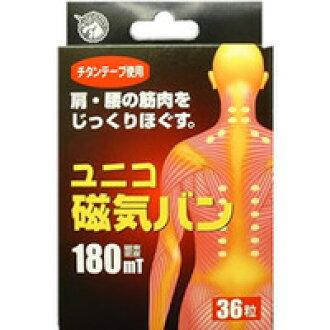 서비스에서 일 의료 체 유니코 마그네틱 밴 180mT 2 곡물 법 ~ 티타늄 테이프로 자기 W 효과 ~ (실제 상품은 샘플입니다. 이미지와 다릅니다. ) (관련 상품: 이시카와 료가 애용하는에 익숙한 コラントッテ)