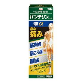 【第2類医薬品】送料無料 興和株式会社バンテリンコーワ液α 90g