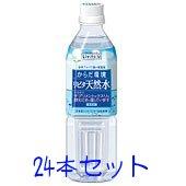 【本日楽天ポイント5倍相当】大正製薬リビタ天然水500ml×24本【食品】〜天然軟水 サプリメントやクスリを飲むときに〜(商品到着まで5〜7日間程度かかります)(この商品は注文後のキャンセルができません)