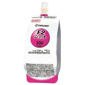 テルモテルミールエフツーショット(F2ショット)300kcal・300g(FF-Y03CP・ヨーグルト味)18個入(従来品チアーパックタイプ)(要6-10日)(キャンセル不可)