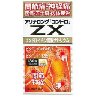 요네다 약품 공업 주식회사 아리나롱 ZX 「콘드로」자물쇠 180정×3(90일분 ) <관절통・신경통・요통・어깨의통증・육체 피로>