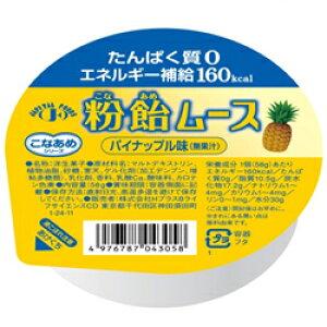 株式会社H+Bライフサイエンスこなあめシリーズ 粉飴ムース パイナップル味(無果汁)58g×1個<たんぱく質0,エネルギー補給160kcal>【JAPITALFOODS】(発送までに6-10日かかります)(ご注文後のキャ