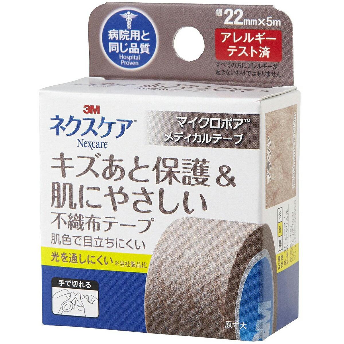 【☆】住友スリーエム株式会社 3M ネクスケア マイクロポアメディカルテープ ブラウン 22mm×5m<キズあと保護&肌にやさしい不織布テープ><病院用と同じ品質>