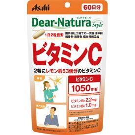 アサヒフードアンドヘルスケア株式会社 ディアナチュラ(Dear-Natura)スタイル ビタミンC 60日分 120粒【栄養機能食品(ビタミンB2、B6)】【北海道・沖縄は別途送料必要】