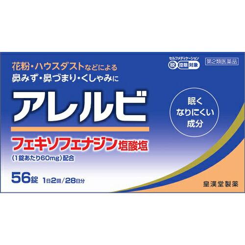 【第2類医薬品】皇漢堂製薬株式会社 アレルビ 56錠<花粉やハウスダストなどによるアレルギー性鼻炎に(鼻みず、鼻づまり、くしゃみ)><眠くなりにくい>【セルフメディケーション対象】