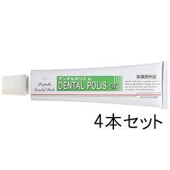 ☆4980円より送料無料☆プロポリスエキス配合薬用歯みがきデンタルポリスDX80g【ドラッグピュア】