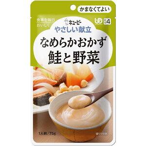 キユーピー株式会社 やさしい献立 なめらかおかず 鮭と野菜 75g[区分4:かまなくてよい]【JAPITALFOODS】(商品発送まで6-10日間程度かかります)(ご注文後のキャンセルは出来ません)【