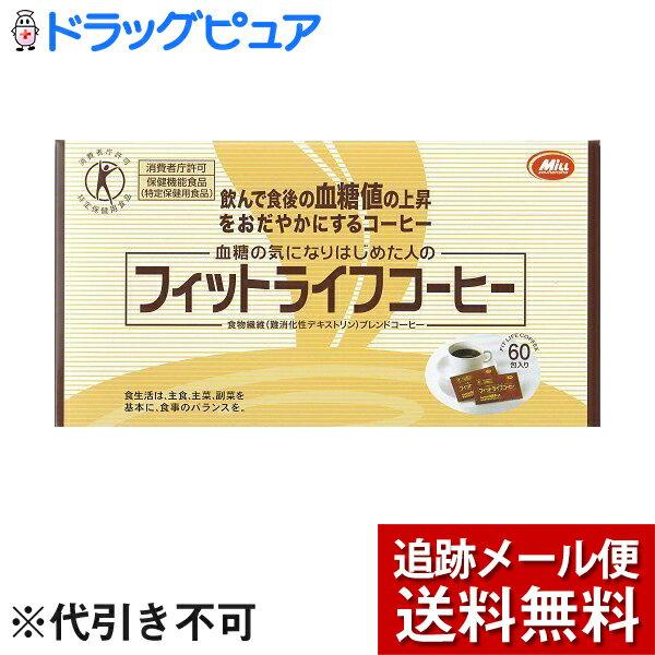 【追跡メール便にて送料無料でお届け】ミル総本社『フィットライフコーヒー  8.5g×60包』(ご注文後のキャンセルは出来ません)【開封】(外箱は開封した状態でお届けします)
