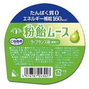 株式会社H+Bライフサイエンスこなあめシリーズ 粉飴ムース ラ・フランス味(無果汁)58g×48個セット<たんぱく質0,エネルギー補給160kcal>【JAPITALFOODS】(発送までに6-10日かかります)(ご注文後