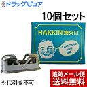 【追跡メール便にて送料無料でお届け】【☆】ハクキンカイロ株式会社HAKKIN換火口(STANDARD・mini対応)×10個セット【…