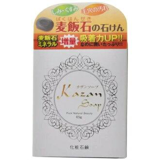 카야마 카잔소프(KazenSoap) 65 g <미네랄 풍부한 맥반석에 식물 엑기스 배합의 손수 만든 비누>